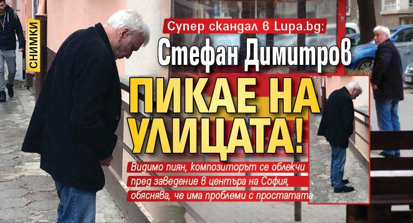 Супер скандал в Lupa.bg: Стефан Димитров пикае на улицата! (СНИМКИ)