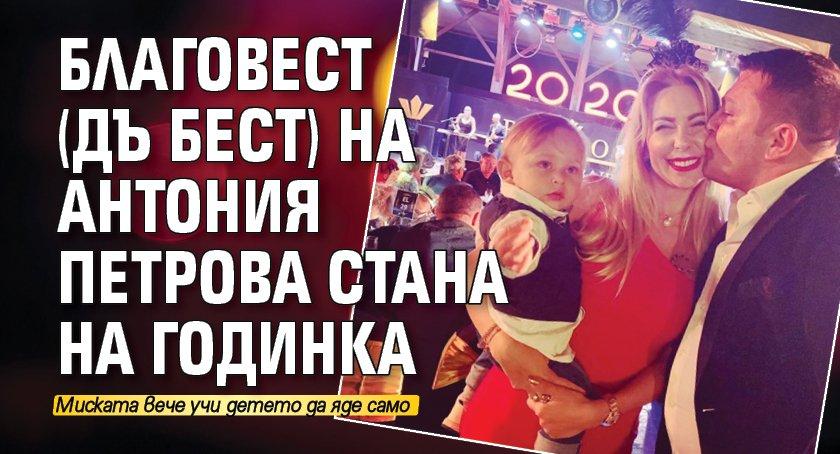 Благовест (Дъ Бест) на Антония Петрова стана на годинка