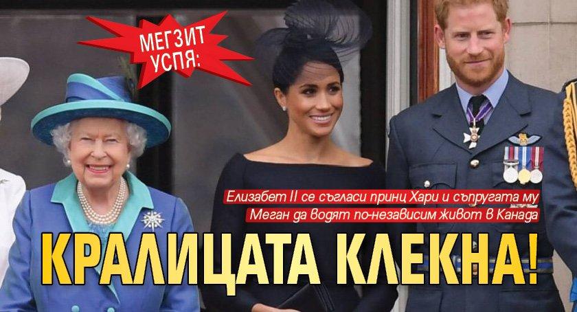 Мегзит успя: Кралицата клекна!