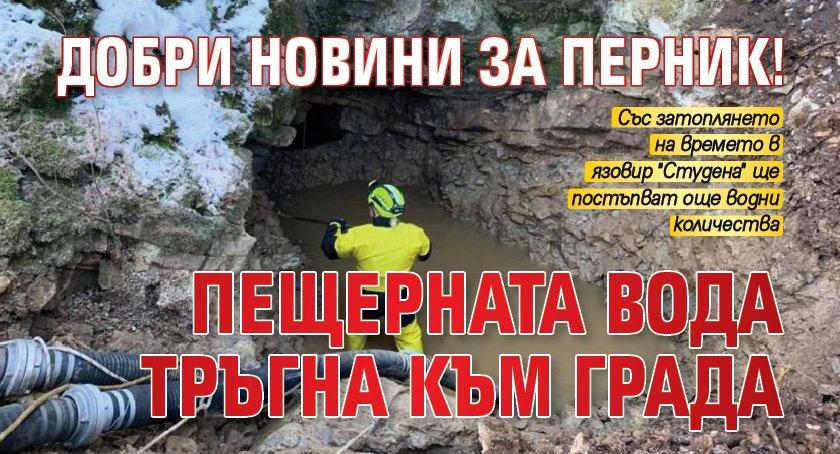 Добри новини за Перник! Пещерната вода тръгна към града