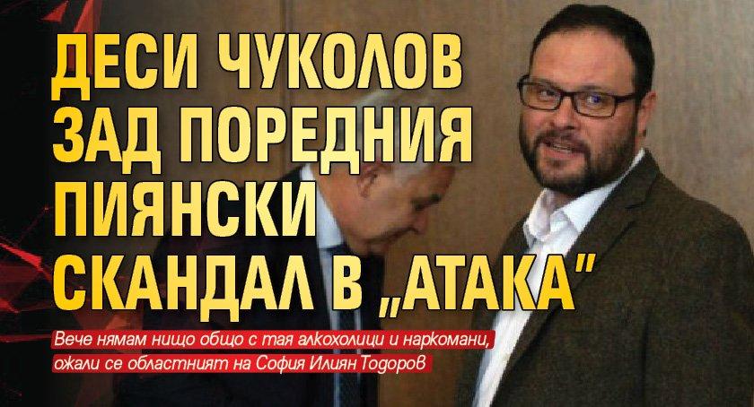 """Деси Чуколов зад поредния пиянски скандал в """"Атака"""""""