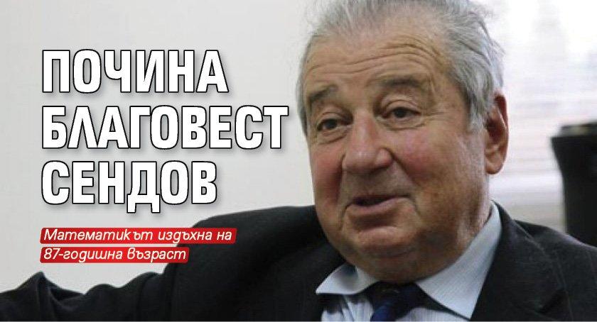 Почина Благовест Сендов