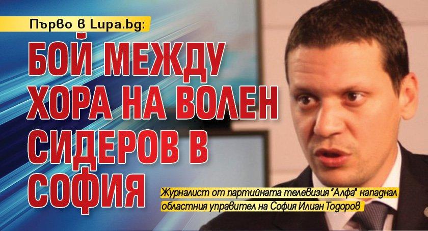 Първо в Lupa.bg: Бой между хора на Волен Сидеров в София