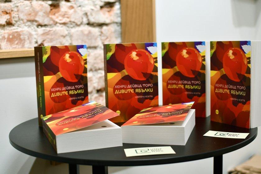 Бутиково представяне на есетата на Хенри Дейвид Торо