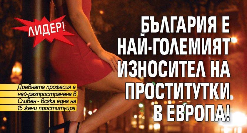 Лидер! България е най-големият износител на проститутки в Европа!