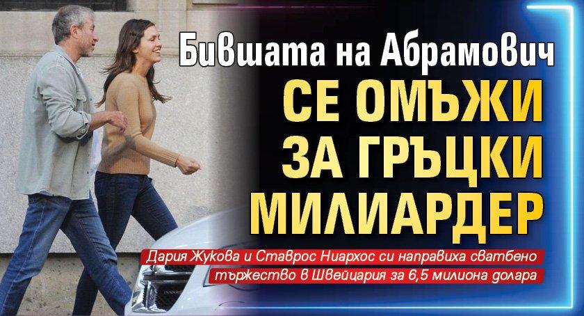 Бившата на Абрамович се омъжи за гръцки милиардер