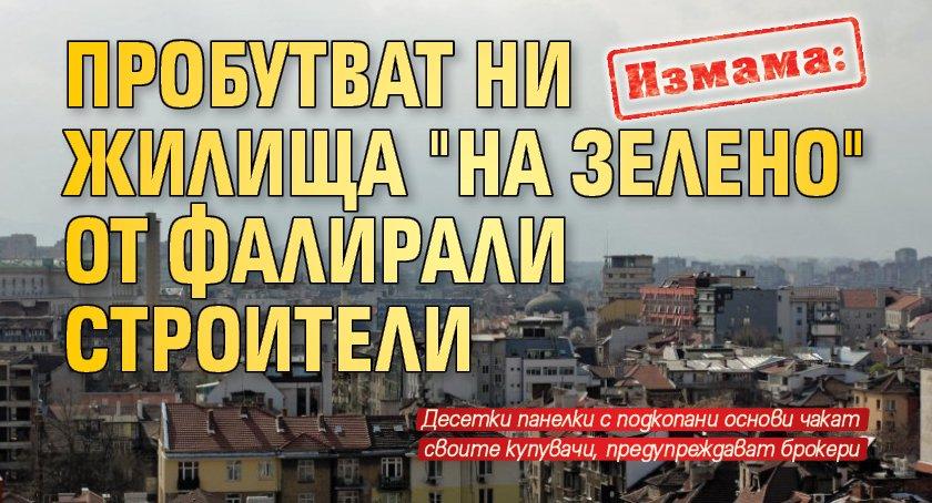"""Измама: Пробутват ни жилища """"на зелено"""" от фалирали строители"""