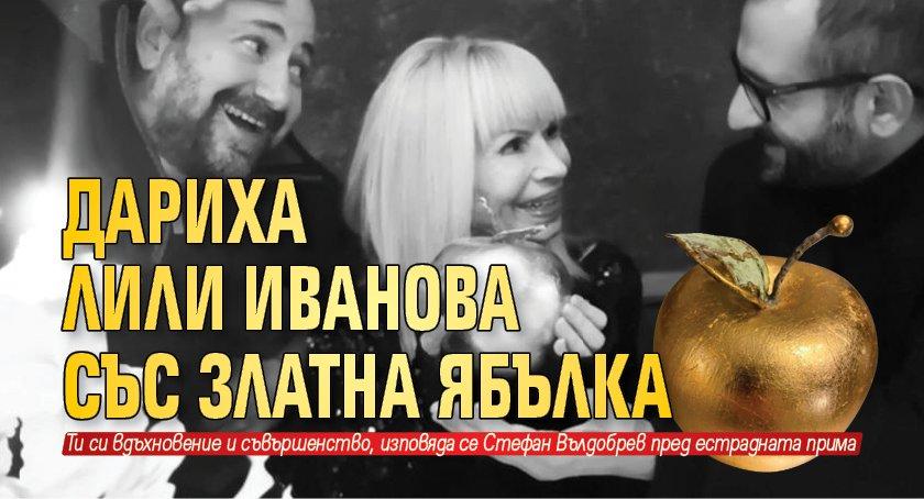 Дариха Лили Иванова със златна ябълка