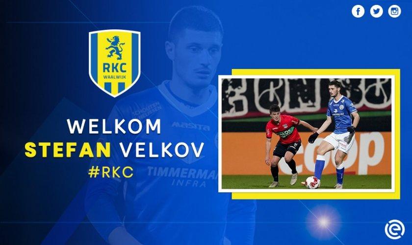Още един българин ще играе в елита на Нидерландия
