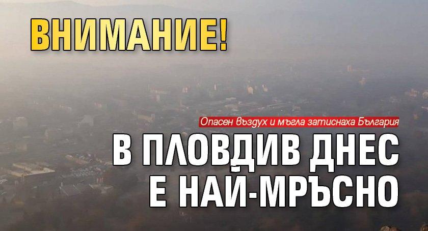 ВНИМАНИЕ! В Пловдив днес е най-мръсно