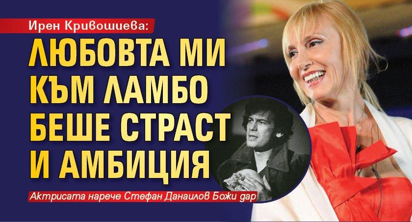 Ирен Кривошиева: Любовта ми към Ламбо беше страст и амбиция
