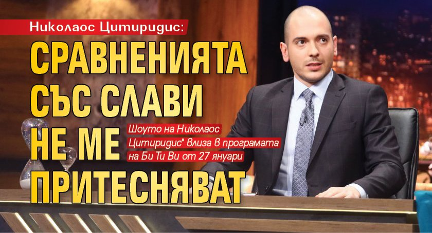Николаос Цитиридис: Сравненията със Слави не ме притесняват