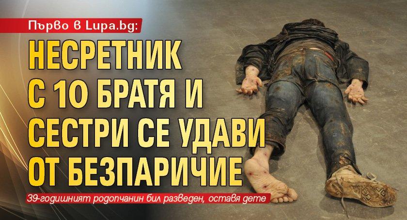 Първо в Lupa.bg: Несретник с 10 братя и сестри се удави от безпаричие