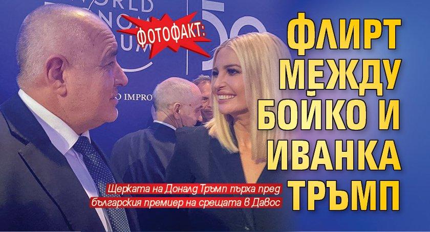 ФОТОФАКТ: Флирт между Бойко и Иванка Тръмп