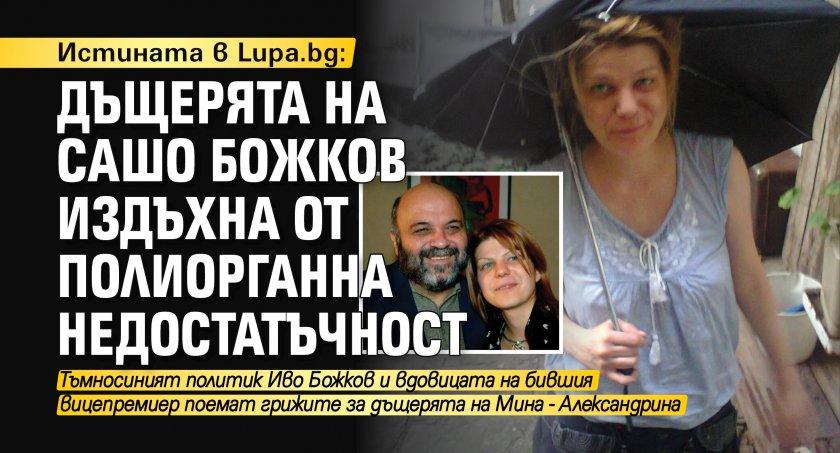Истината в Lupa.bg: Дъщерята на Сашо Божков издъхна от полиорганна недостатъчност