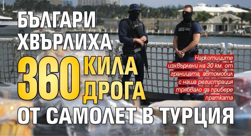Българи хвърлиха 360 кила дрога от самолет в Турция