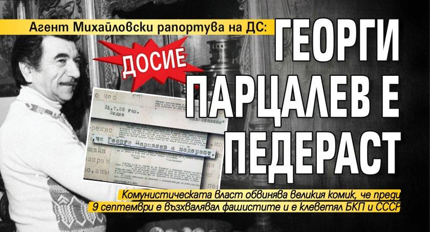 ДОСИЕ: Агент Михайловски рапортува на ДС: Георги Парцалев е педераст