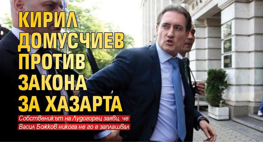 Кирил Домусчиев против Закона за хазарта