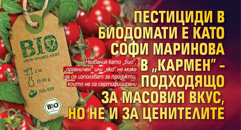 """Пестициди в биодомати е като Софи Маринова в """"Кармен"""" – подходящо за масовия вкус, но не и за ценителите"""