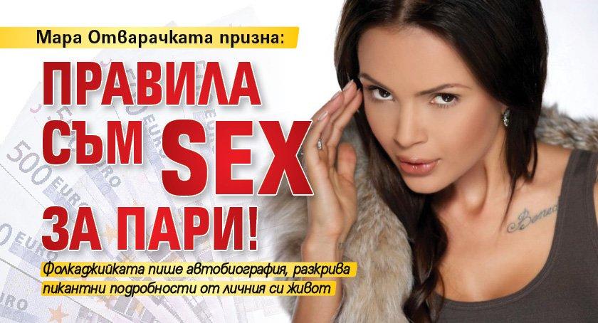 Мара Отварачката призна: Правила съм SEX за пари!