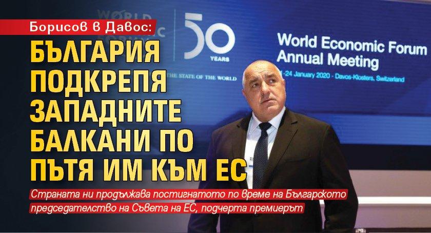 Борисов в Давос: България подкрепя Западните Балкани по пътя им към ЕС