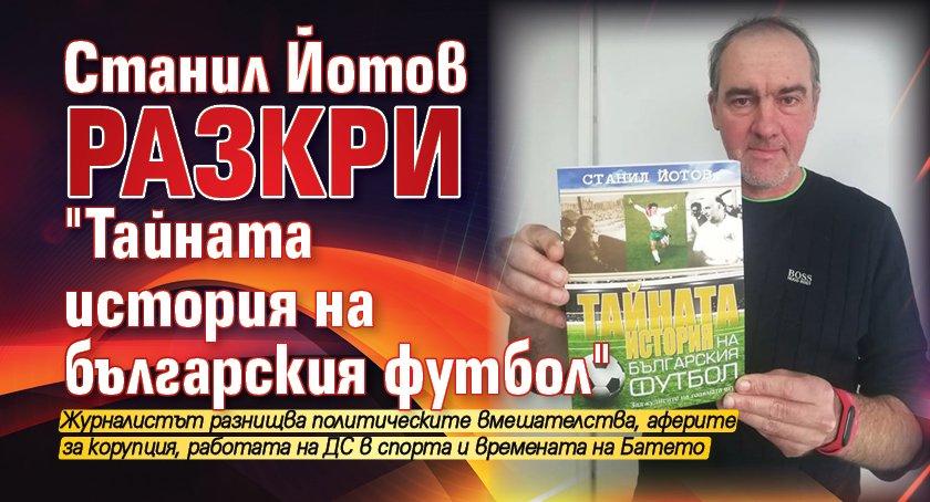 """Станил Йотов разкри """"Тайната история на българския футбол"""""""