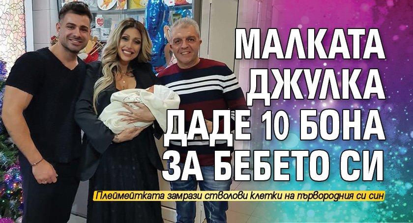 Малката Джулка даде 10 бона за бебето си
