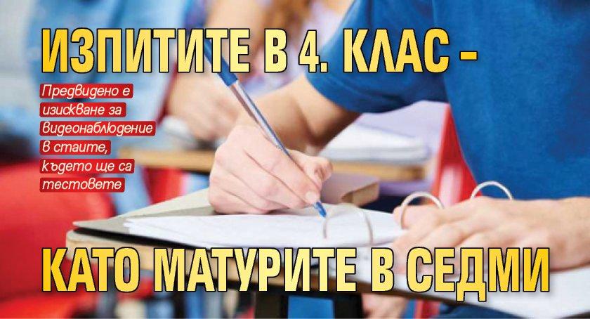 Изпитите в 4. клас – като матурите в седми