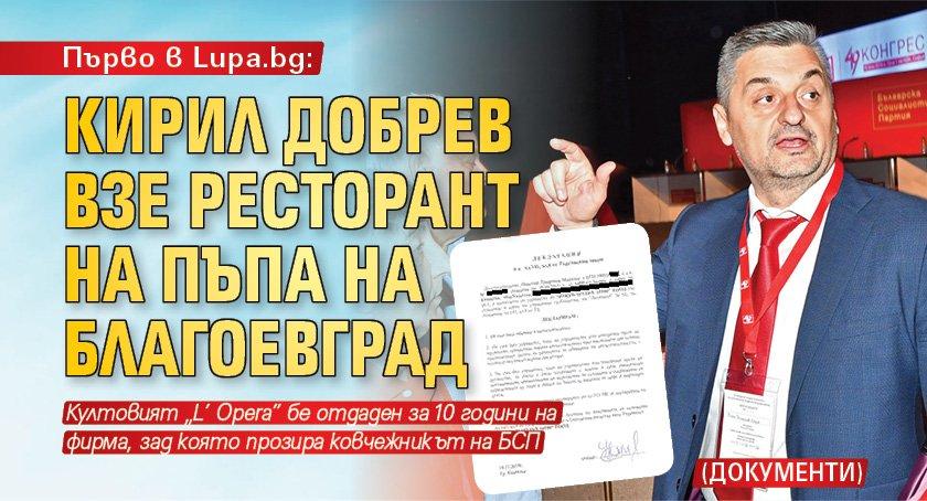 Първо в Lupa.bg: Кирил Добрев взе ресторант на пъпа на Благоевград (ДОКУМЕНТИ)