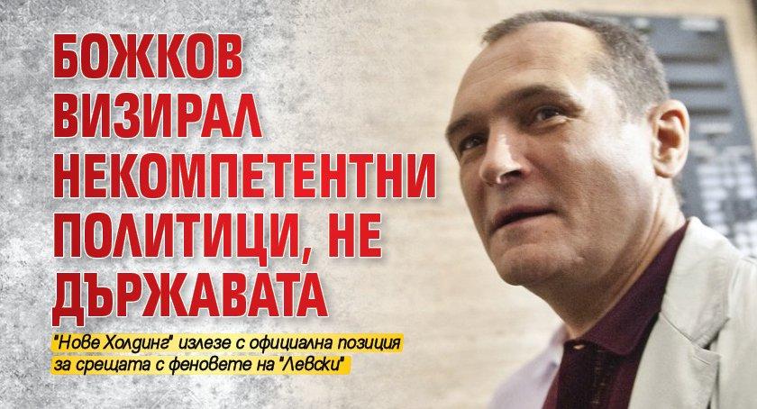 Божков визирал некомпетентни политици, не държавата
