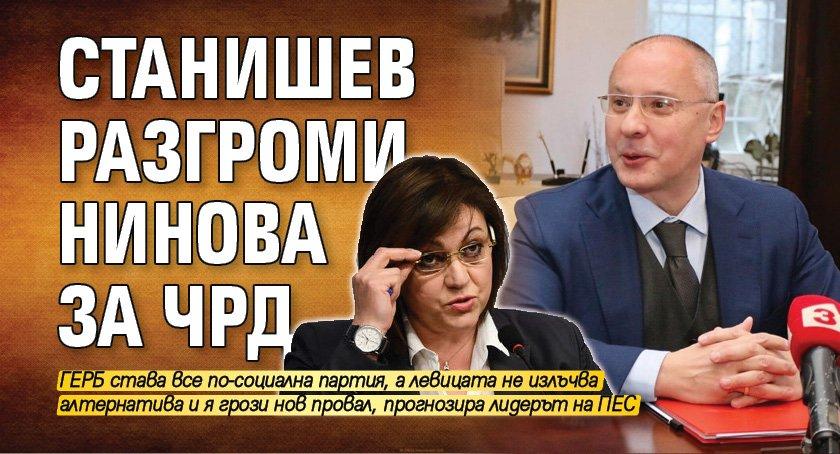 Станишев разгроми Нинова за ЧРД