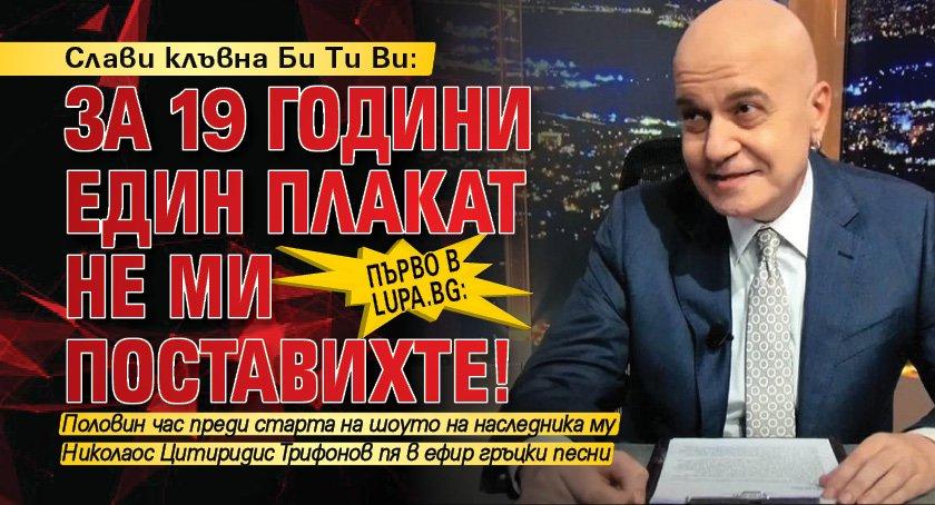 Първо в Lupa.bg: Слави клъвна Би Ти Ви: За 19 години един плакат не ми поставихте!