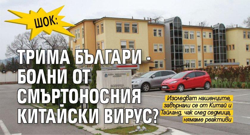 Шок: Трима българи - болни от смъртоносния китайски вирус?