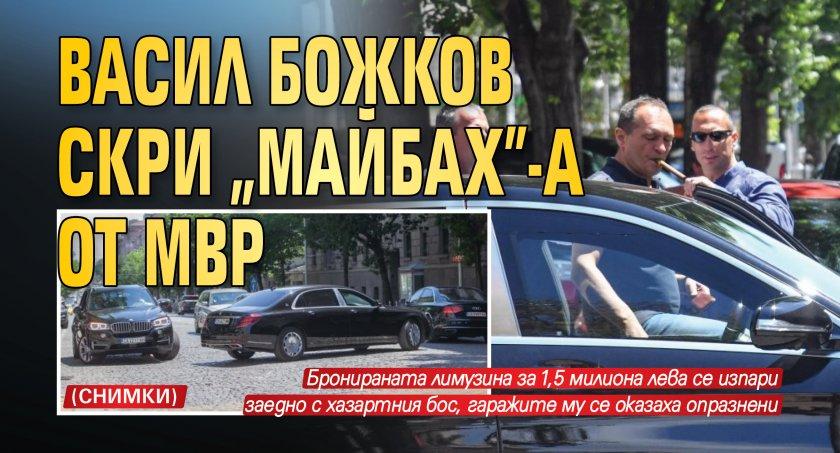 """Васил Божков скри """"Майбах""""-а от МВР (снимки)"""