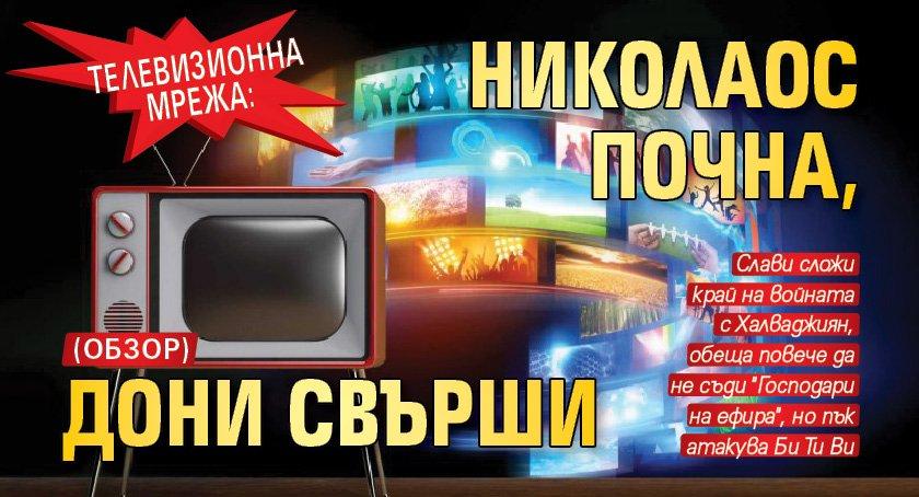 Телевизионна мрежа: Николаос почна, Дони свърши (ОБЗОР)