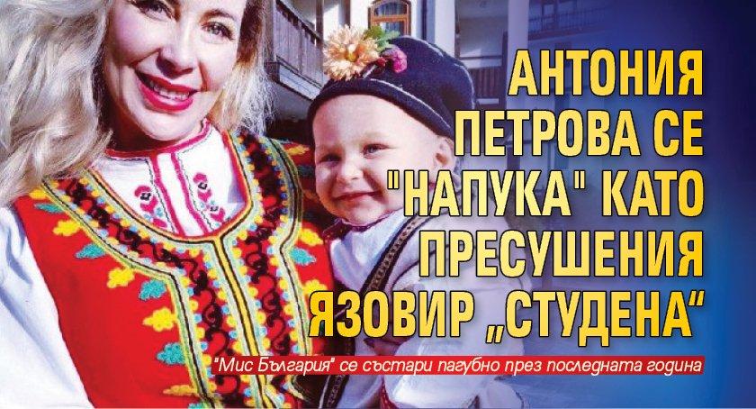 """Антония Петрова се """"напука"""" като пресушения язовир """"Студена"""""""