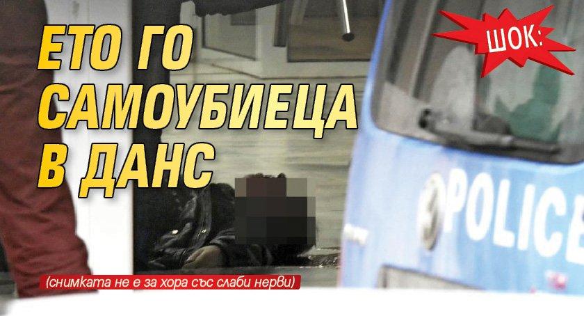 ШОК: Ето го самоубиеца в ДАНС (снимката не е за хора със слаби нерви)