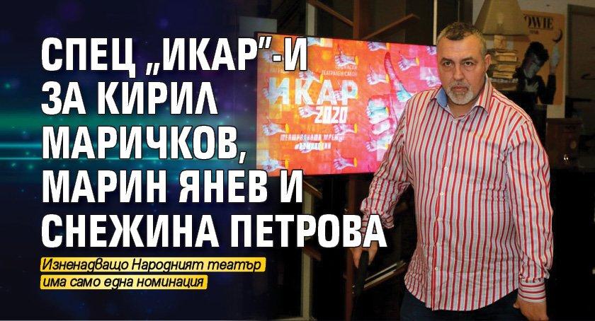 """Спец """"Икар""""-и за Кирил Маричков, Марин Янев и Снежина Петрова"""
