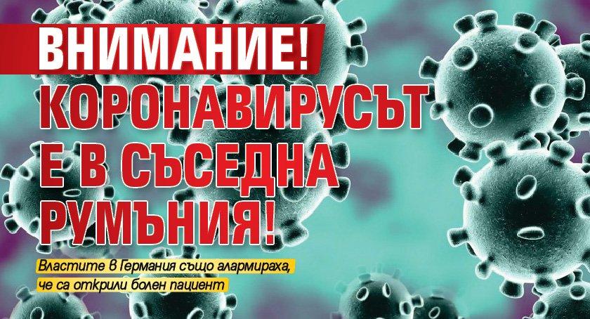ВНИМАНИЕ! Коронавирусът е в съседна Румъния!
