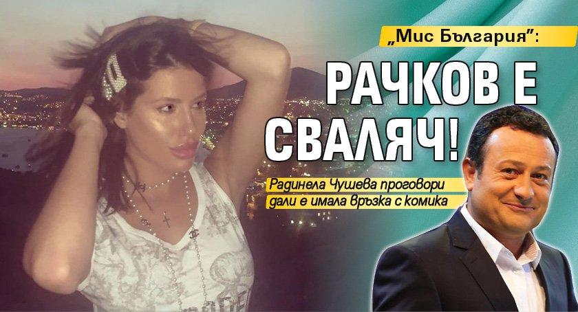 """Мис България"": Рачков е сваляч!"