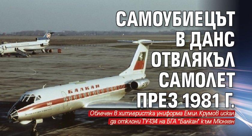 Самоубиецът в ДАНС отвлякъл самолет през 1981 г.