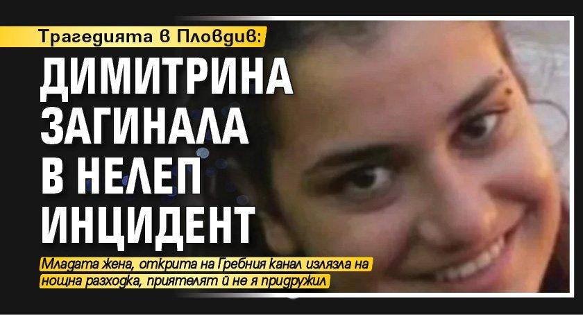 Трагедията в Пловдив: Димитрина загинала в нелеп инцидент