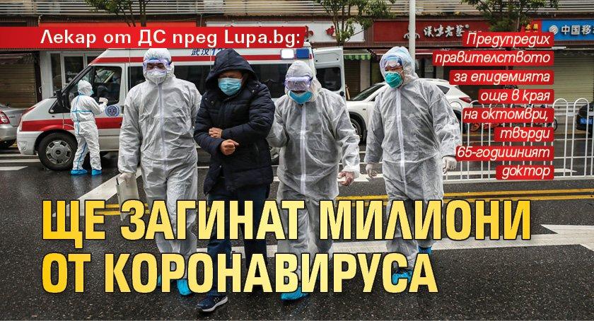 Лекар от ДС пред Lupa.bg: Ще загинат милиони от коронавируса