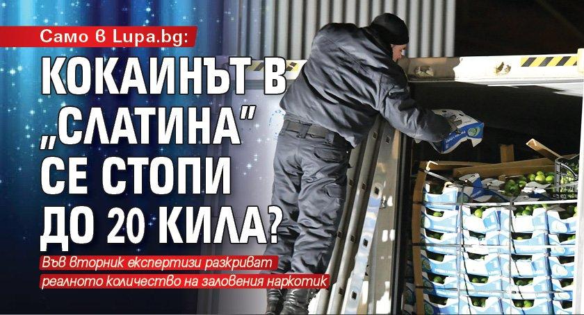 """Само в Lupa: Кокаинът в """"Слатина"""" се стопи до 20 кила?"""