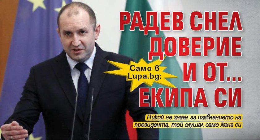 Само в Lupa.bg: Радев снел доверие и от... екипа си