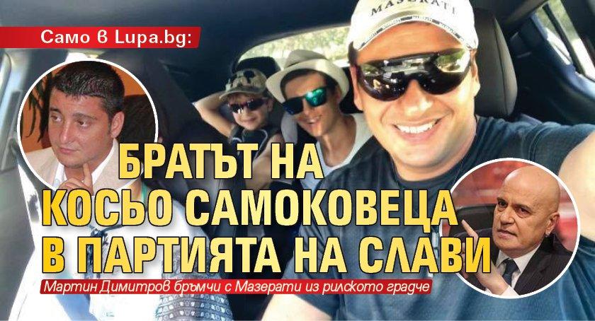 Само в Lupa.bg: Братът на Косьо Самоковеца в партията на Слави