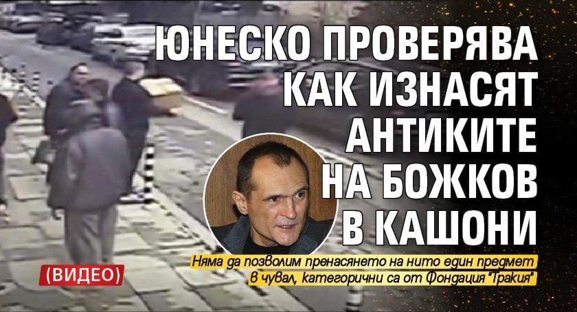 ЮНЕСКО проверява как изнасят антиките на Божков в кашони (ВИДЕО)