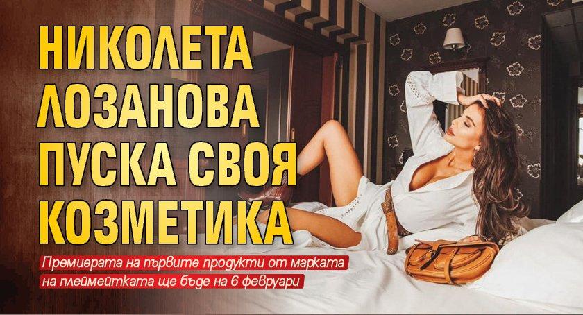 Николета Лозанова пуска своя козметика