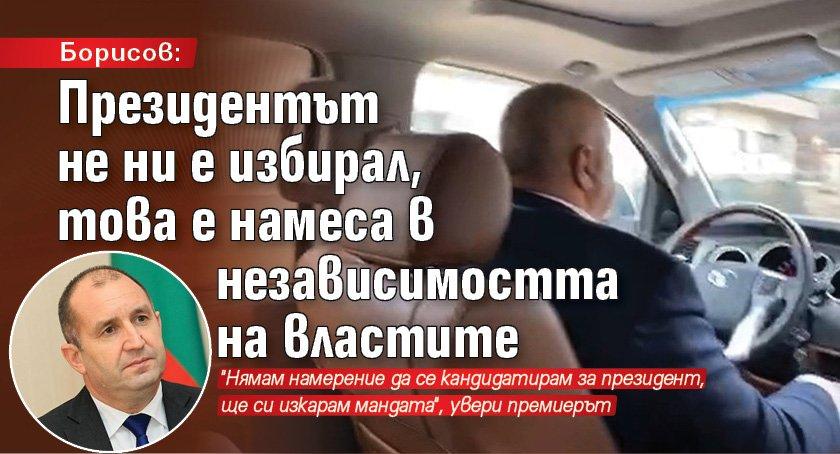 Борисов: Президентът не ни е избирал, това е намеса в независимостта на властите
