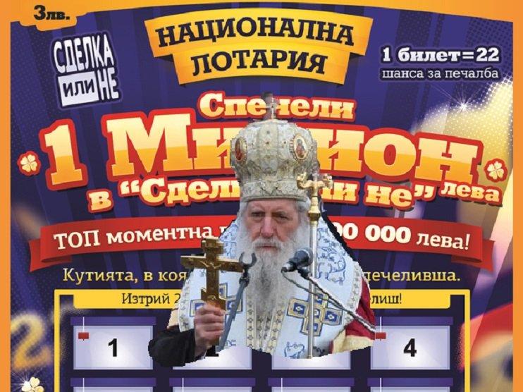 И Светият синод да поеме лотарията, простият българин пак ще търка